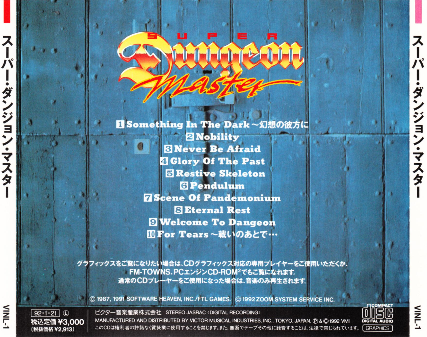 Audio CD - Super Dungeon Master - JP - Back Card - Front - Scan