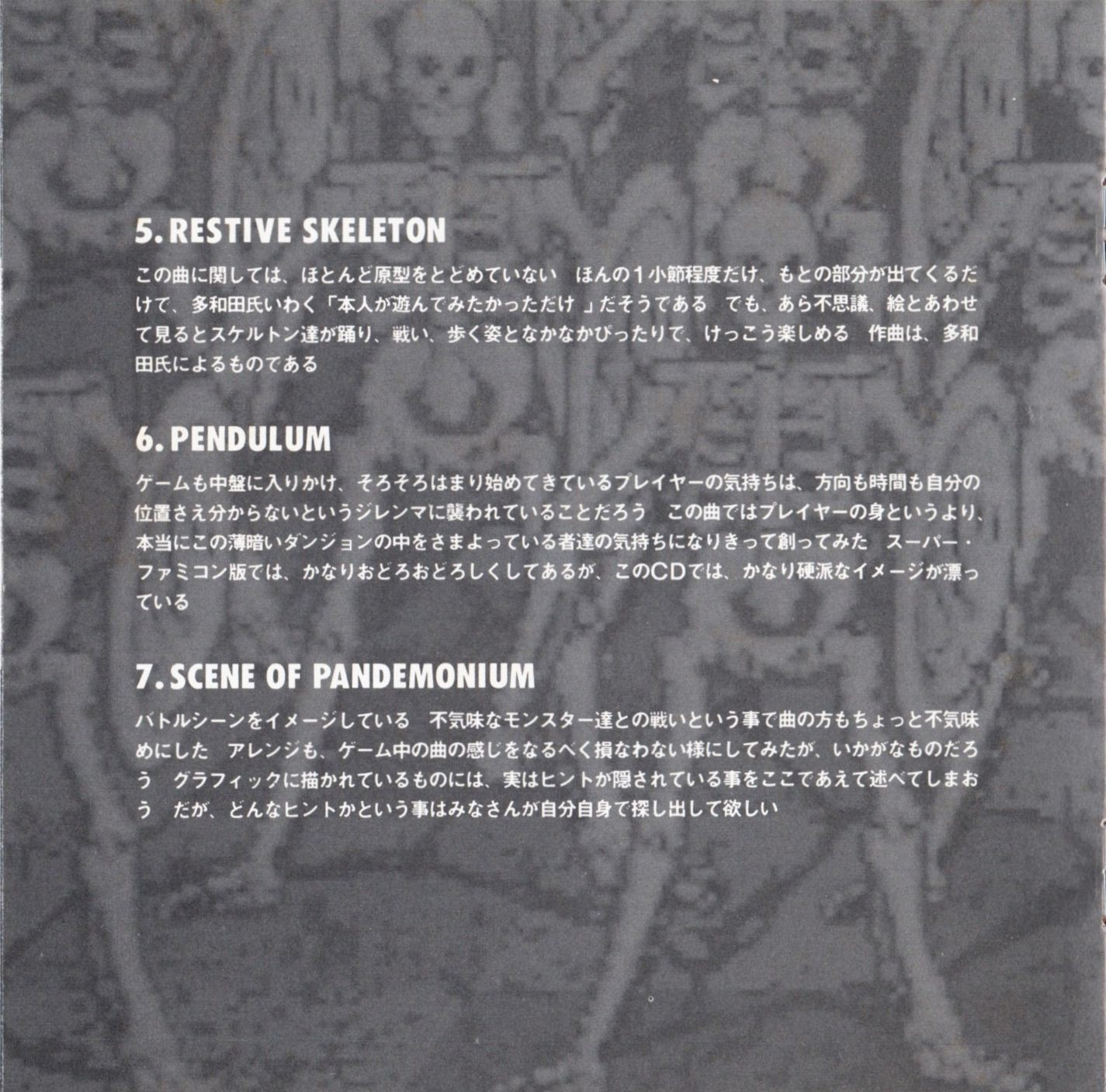 Audio CD - Super Dungeon Master - JP - Booklet - Page 006 - Scan