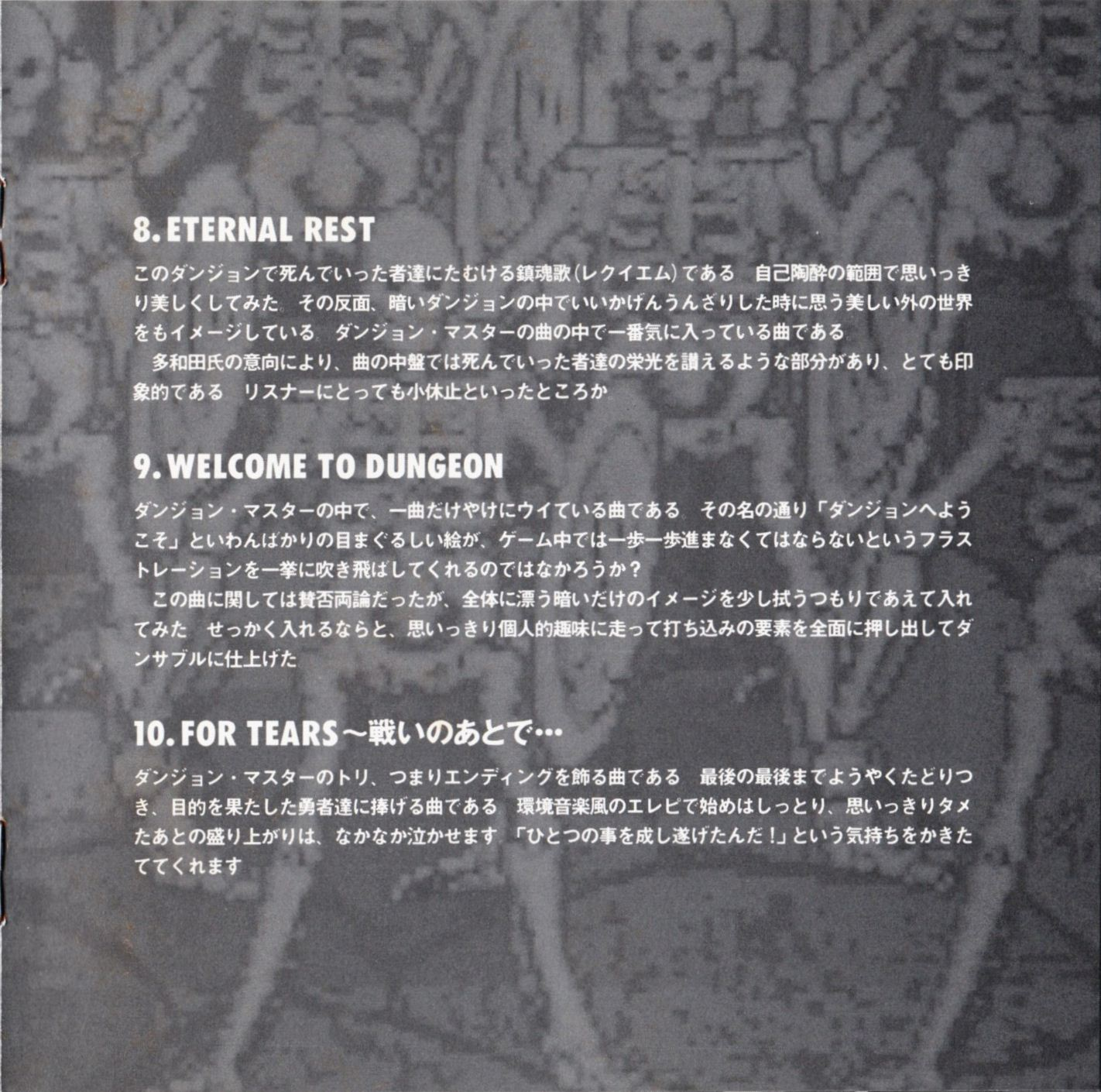 Audio CD - Super Dungeon Master - JP - Booklet - Page 007 - Scan