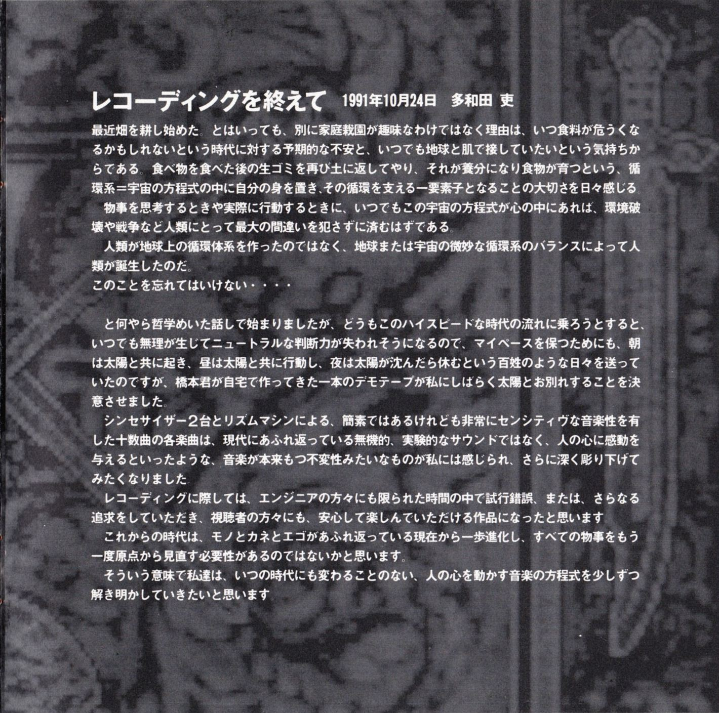 Audio CD - Super Dungeon Master - JP - Booklet - Page 009 - Scan
