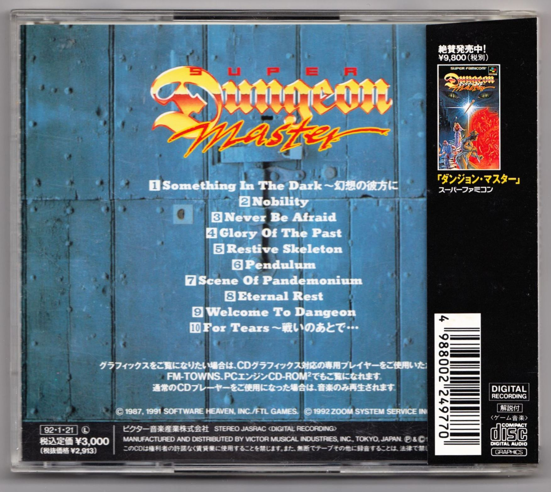 Audio CD - Super Dungeon Master - JP - Box - Back - Scan