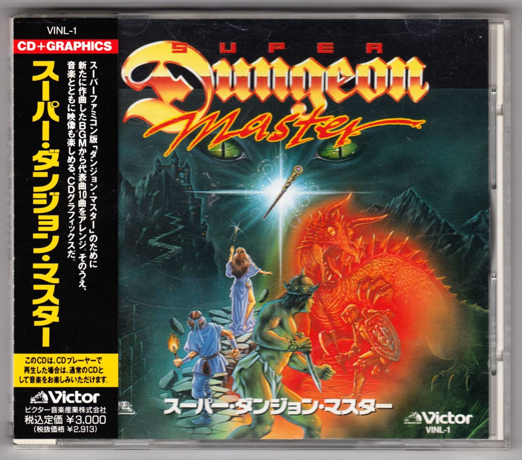 Audio CD - Super Dungeon Master - JP - Box - Front - Scan