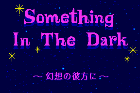 Audio CD - Super Dungeon Master - JP - Track 02 Something In The Dark - On The Way To Fantasy - Screenshot - 001