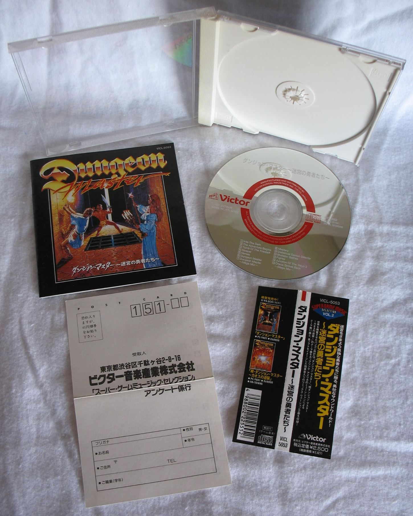 Audio CD - Warriors Of The Labyrinth - JP - All - Overview - Photo