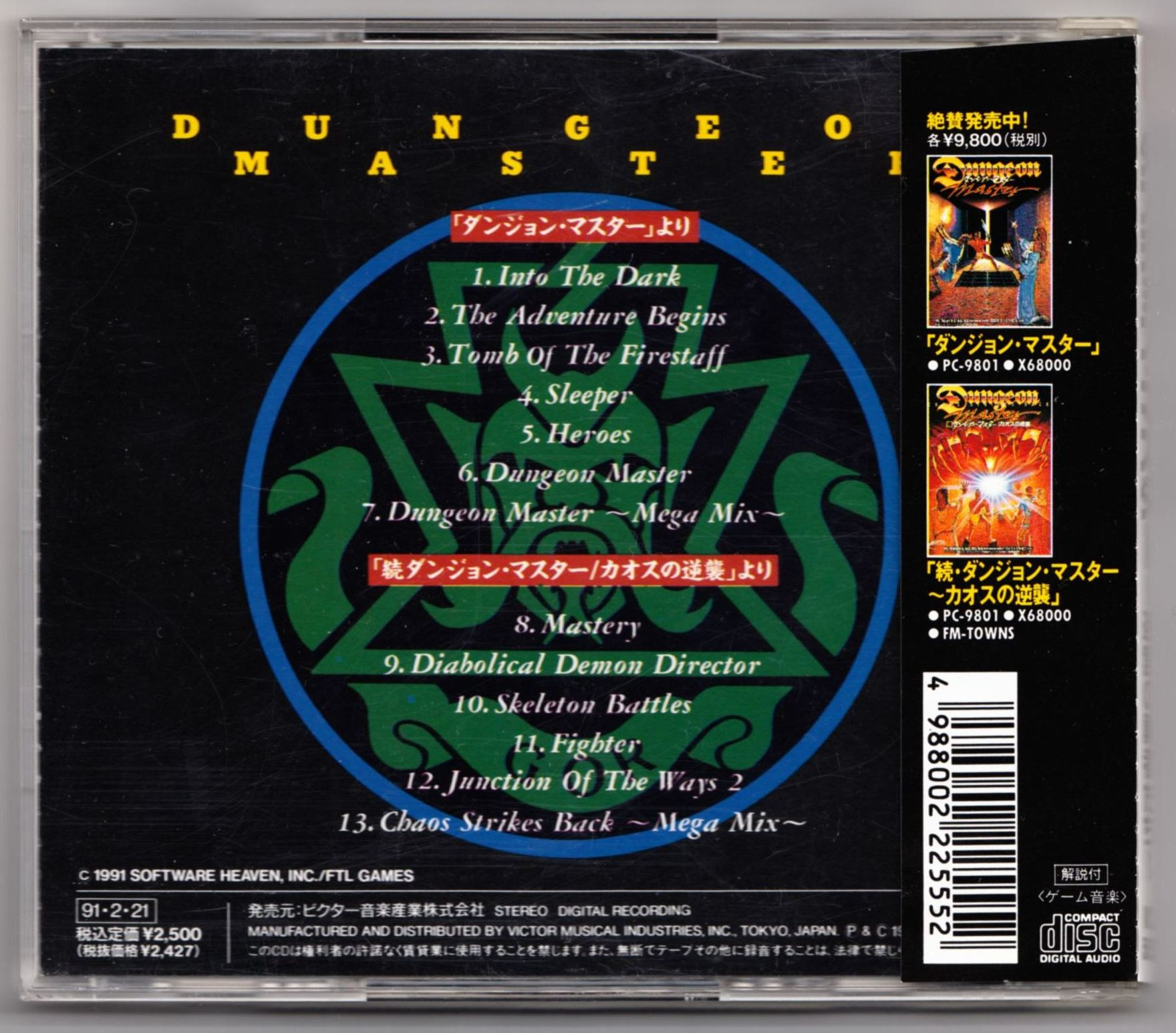 Audio CD - Warriors Of The Labyrinth - JP - Box - Back - Scan