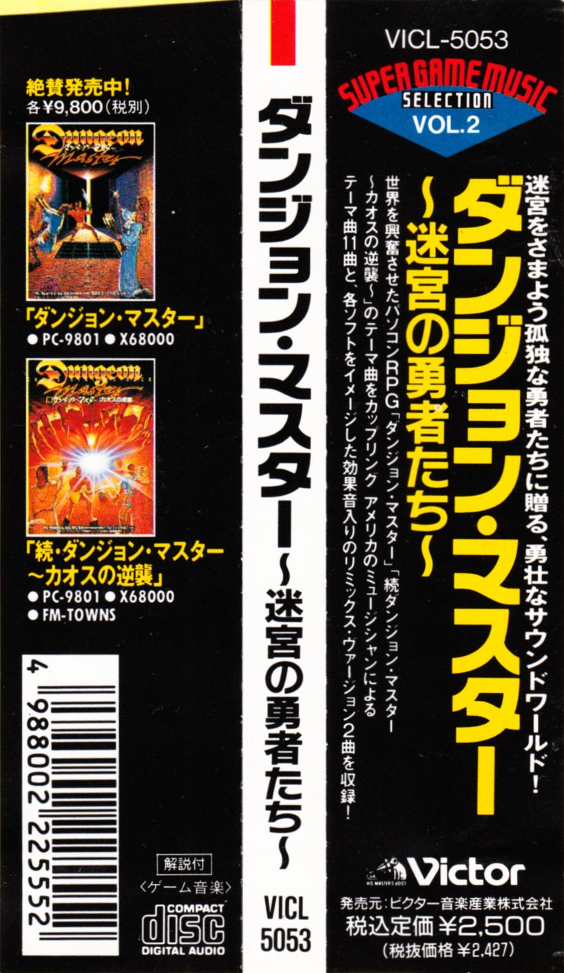 Audio CD - Warriors Of The Labyrinth - JP - Spine Card - Front - Scan