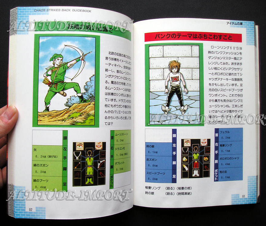 Hint Book - Chaos Strikes Back Guide Book (Japanese) Sample 2