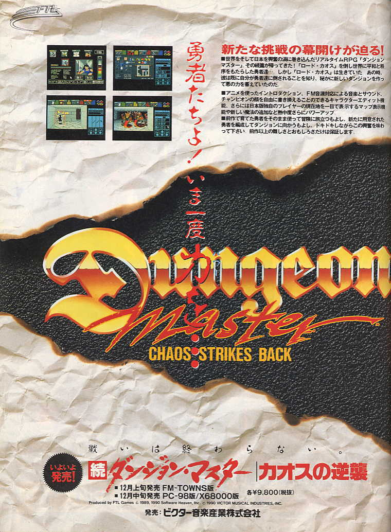 Japanese advertisement for Chaos Strikes Back