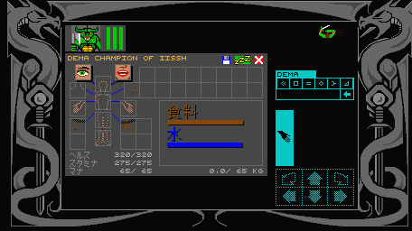 Chaos Strikes Back for X68000 Screenshot 31 KHz - In game inventory