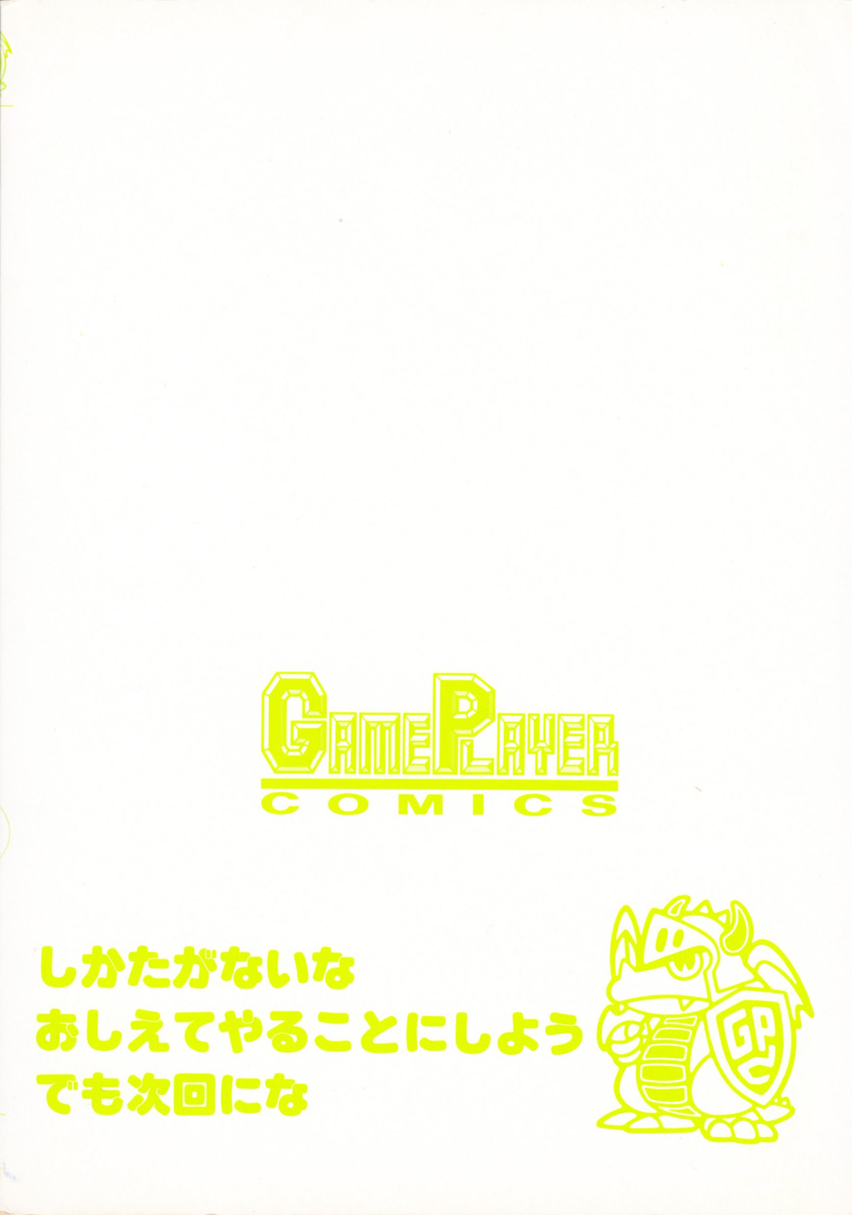 Comic - Game Player Comics Volume 3 - JP - Cover - Back - Scan