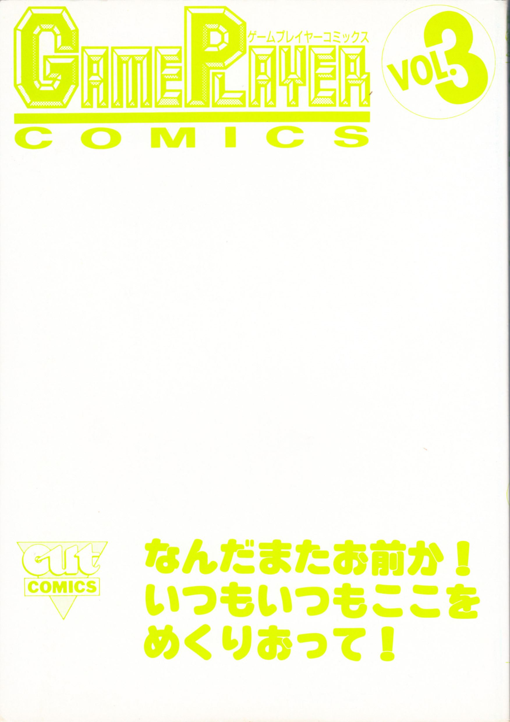 Comic - Game Player Comics Volume 3 - JP - Cover - Front - Scan