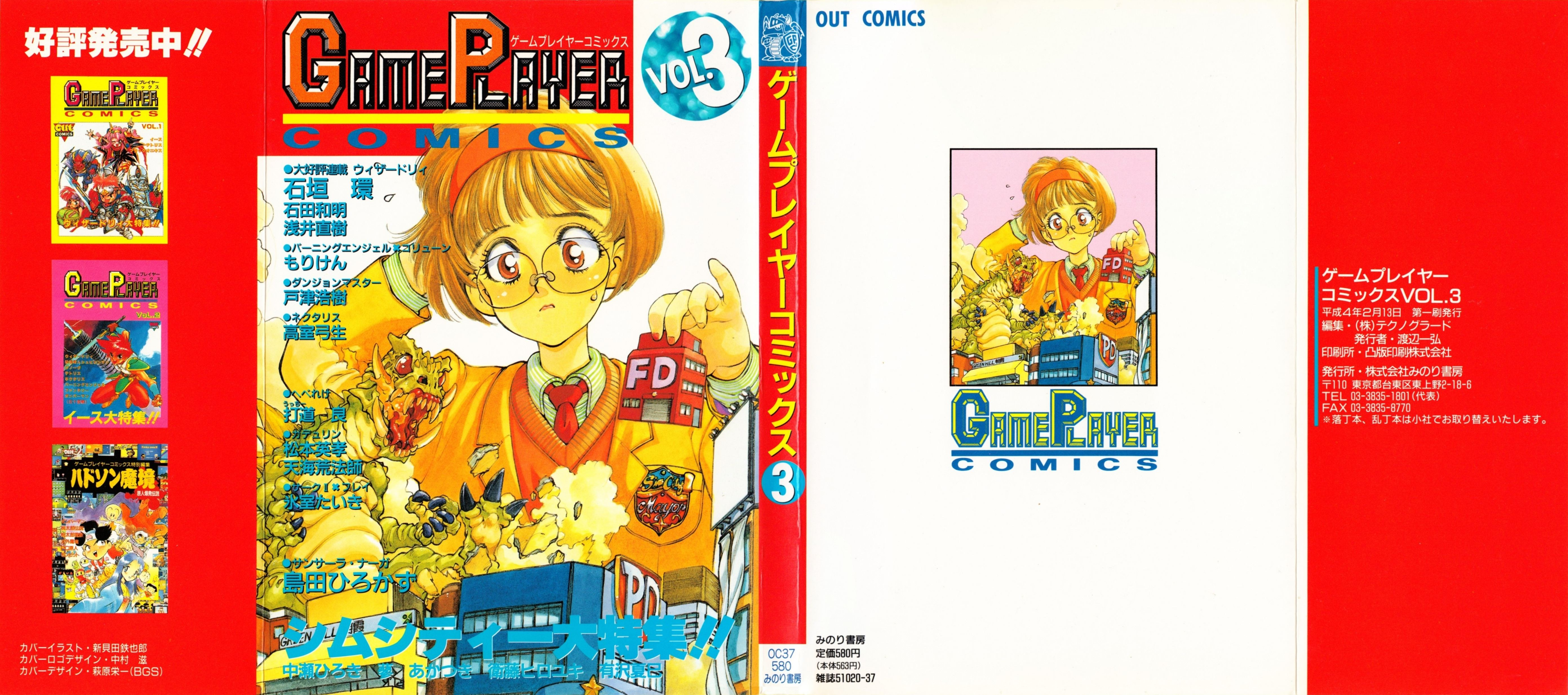Comic - Game Player Comics Volume 3 - JP - Dust Jacket - Front - Scan