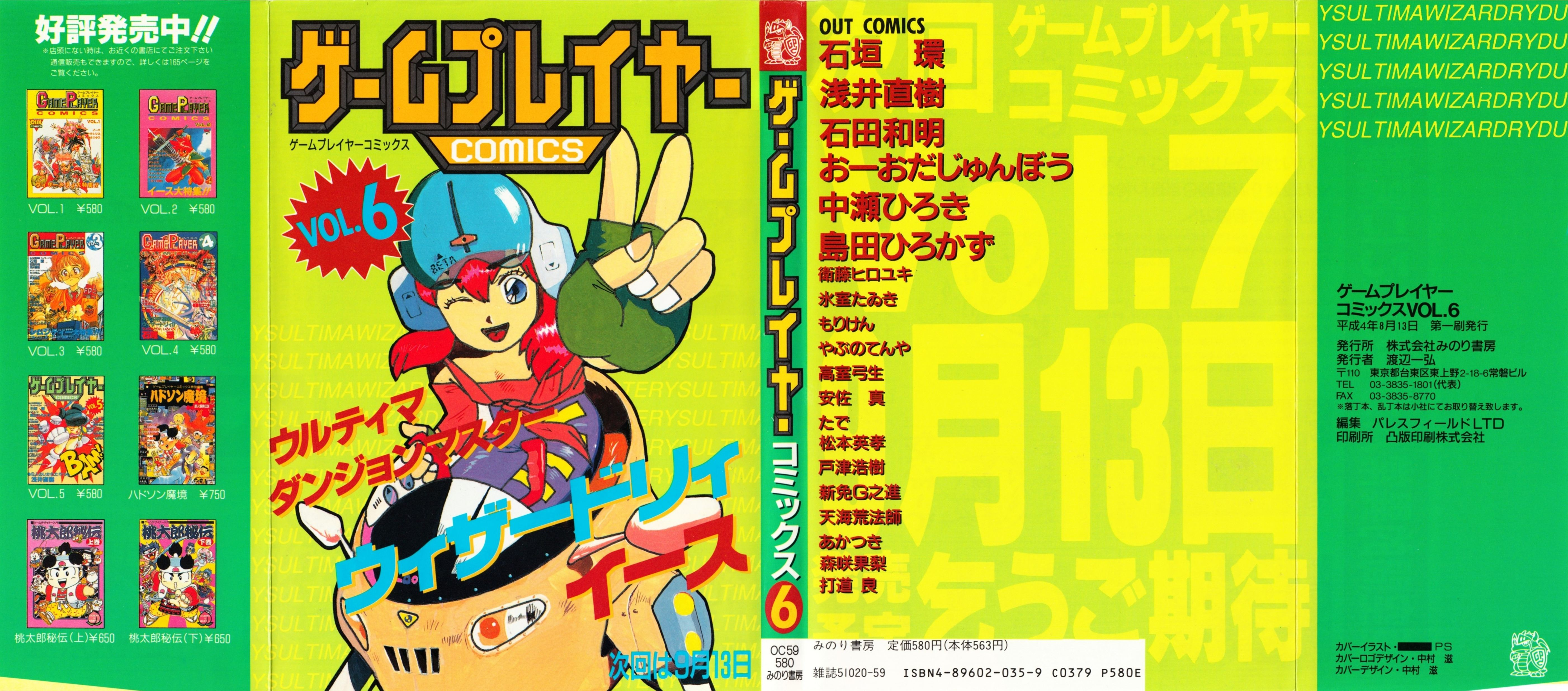 Comic - Game Player Comics Volume 6 - JP - Dust Jacket - Front - Scan