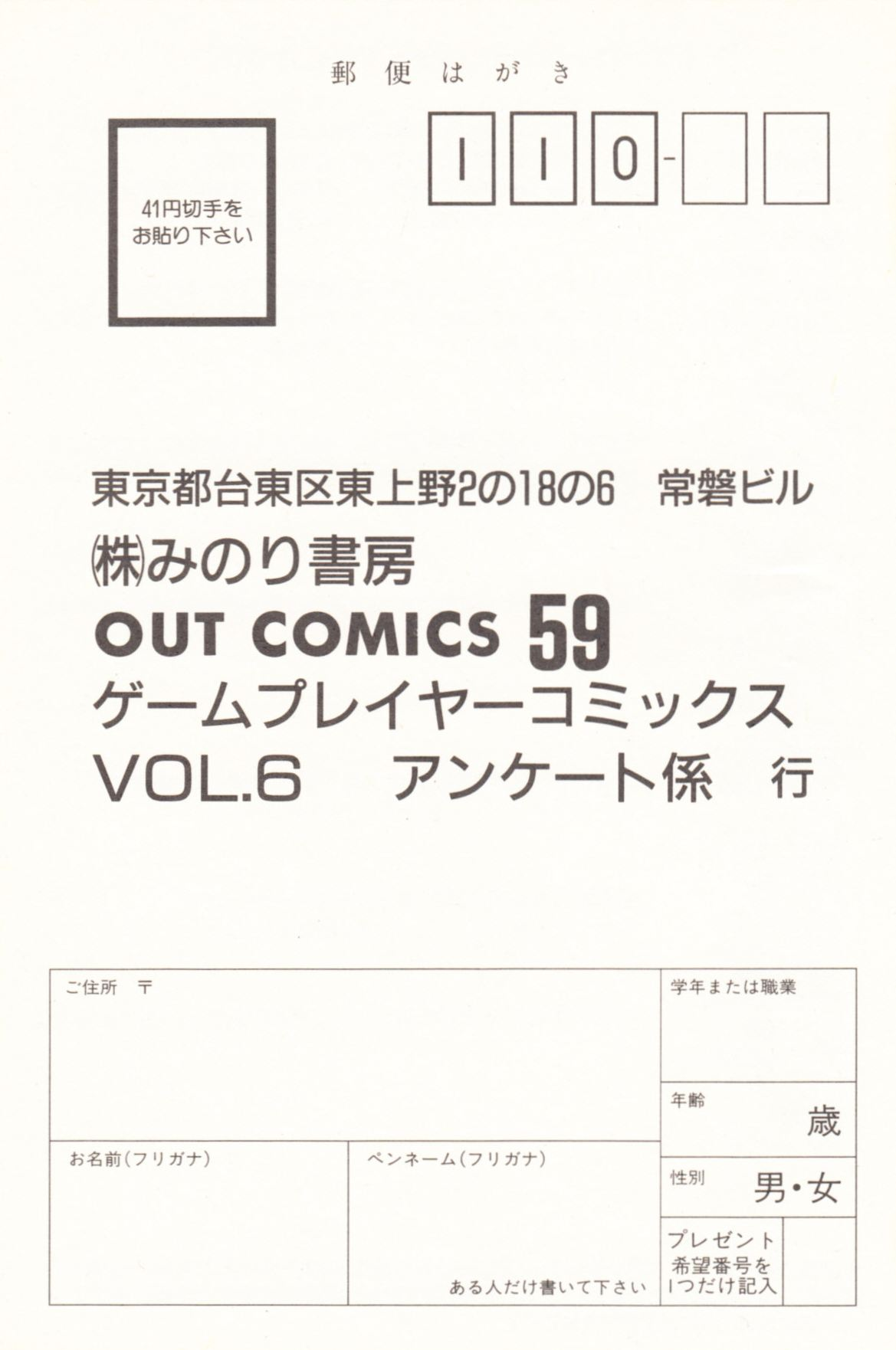 Comic - Game Player Comics Volume 6 - JP - Registration Card - Front - Scan