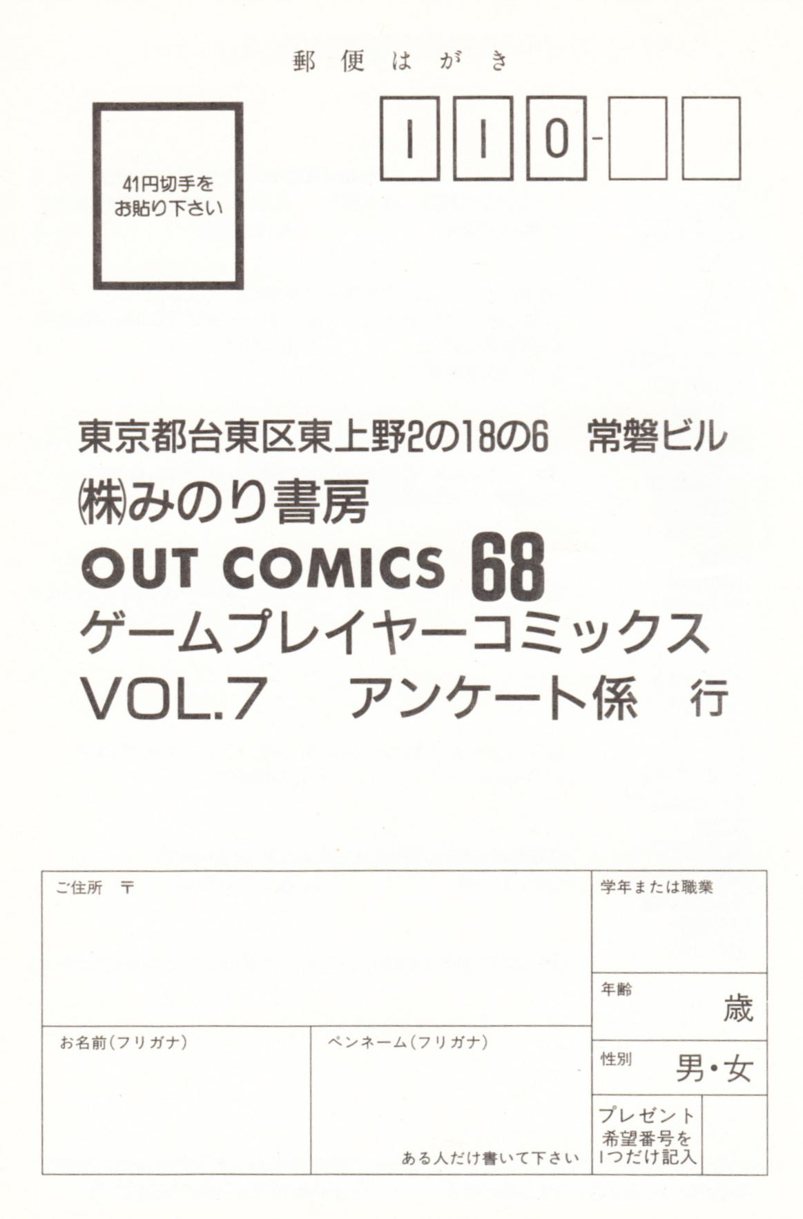 Comic - Game Player Comics Volume 7 - JP - Registration Card - Front - Scan