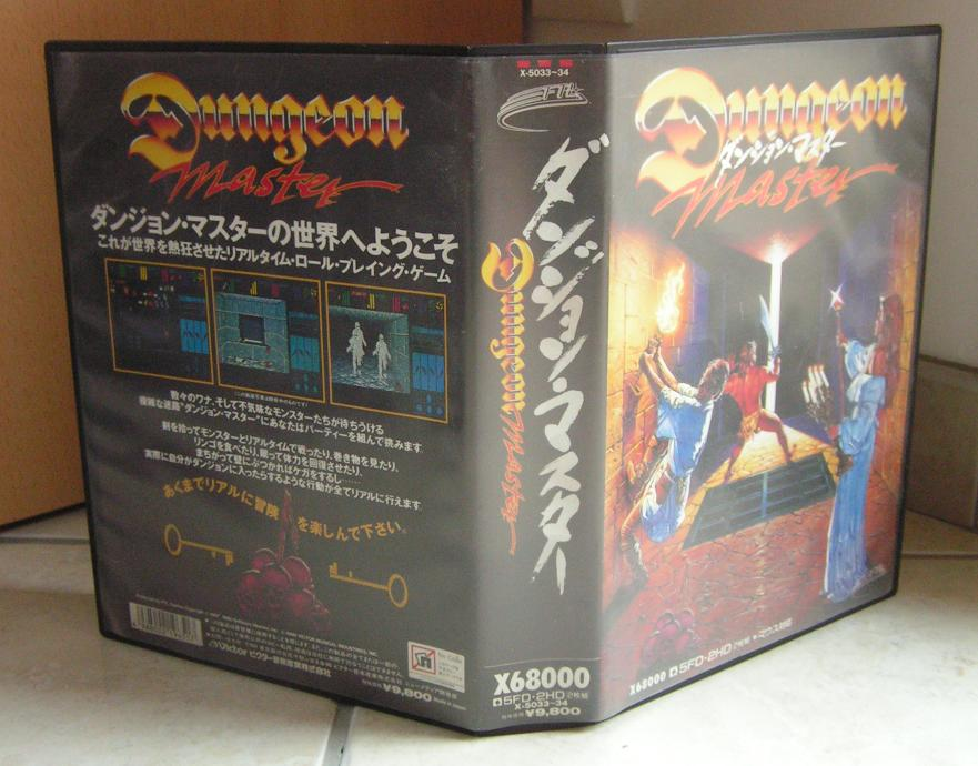 Dungeon Master for X68000 - Photo 8
