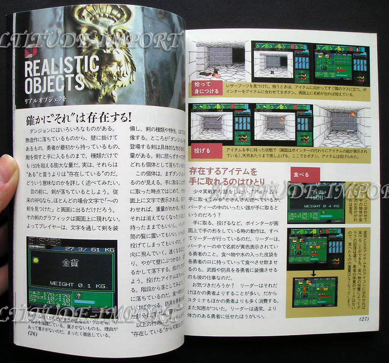 Hint Book - Dungeon Master for Super Famicom Encyclopedia (Japanese) Sample 3