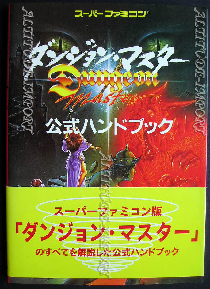 Hint Book - Dungeon Master for Super Famicom Official Handbook (Japanese) Sample 1
