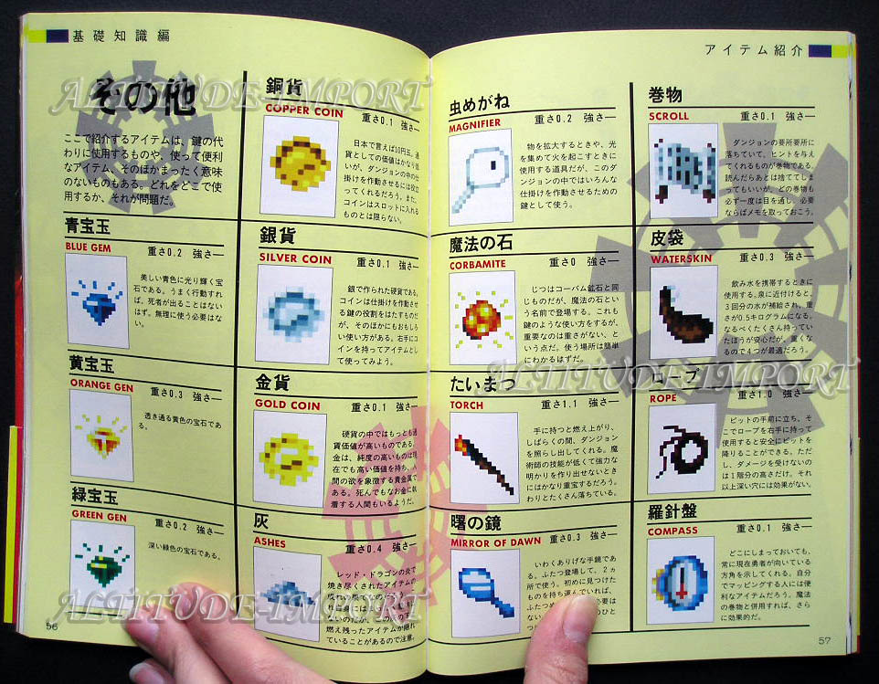 Hint Book - Dungeon Master for Super Famicom Official Handbook (Japanese) Sample 2
