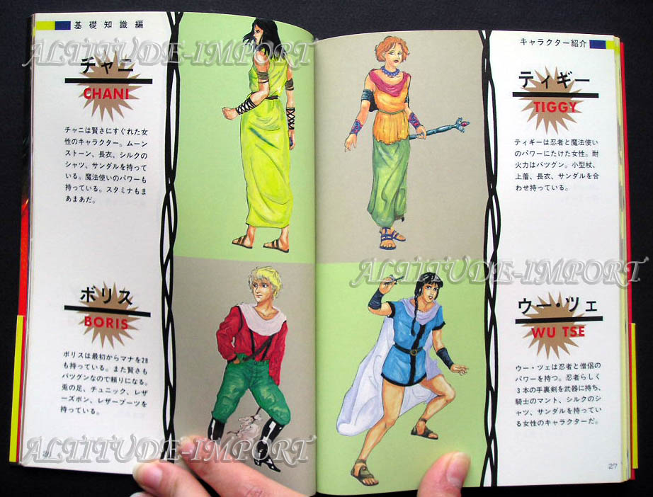 Hint Book - Dungeon Master for Super Famicom Official Handbook (Japanese) Sample 3