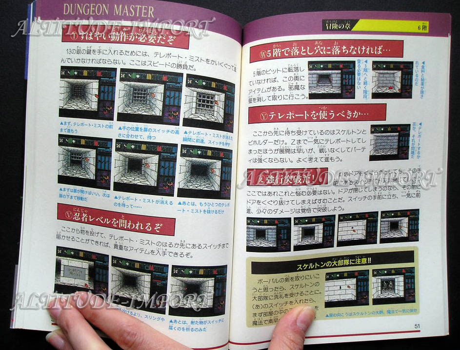Hint Book - Dungeon Master for Super Famicom (Japanese) Sample 2
