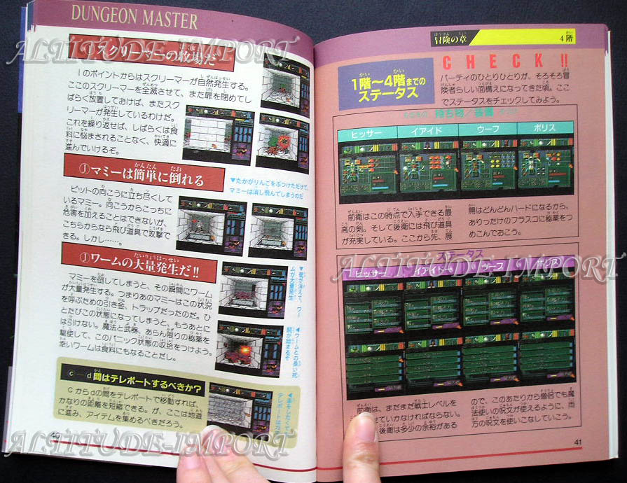 Hint Book - Dungeon Master for Super Famicom (Japanese) Sample 3