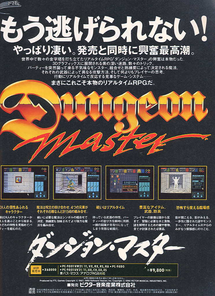 Japanese advertisement for Dungeon Master
