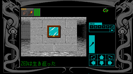 Dungeon Master for X68000 Screenshot - In game