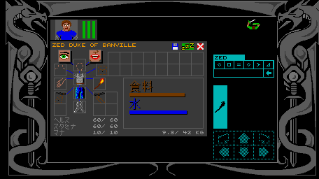Dungeon Master for X68000 Screenshot - In game inventory