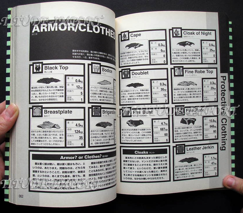 Hint Book - Official Guide of Dungeon Master II Skullkeep (Japanese) Sample 3