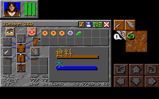 Dungeon Master II for FM-Towns Screenshot - In game inventory