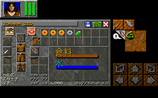 Dungeon Master II for IBM PS/V Screenshot - In game inventory