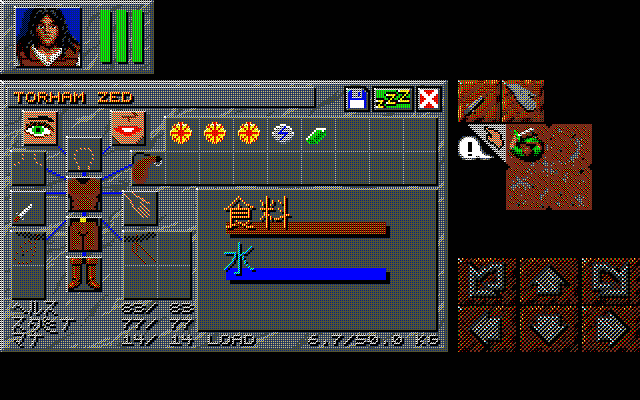 Dungeon Master II for PC-9801 Screenshot - In game inventory