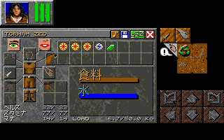 Dungeon Master II for PC-9821 Screenshot - In game inventory