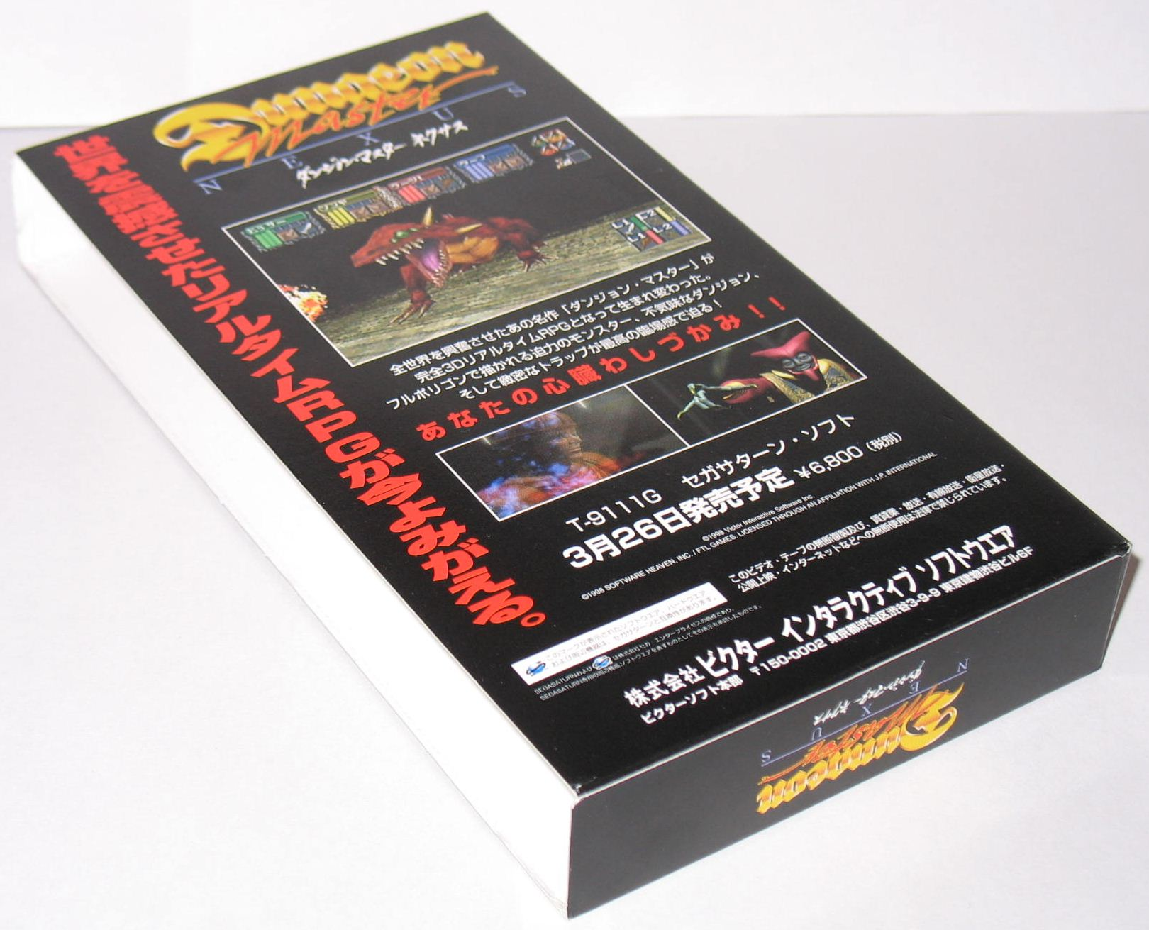 Dungeon Master Nexus - Promotional Video - Box Back