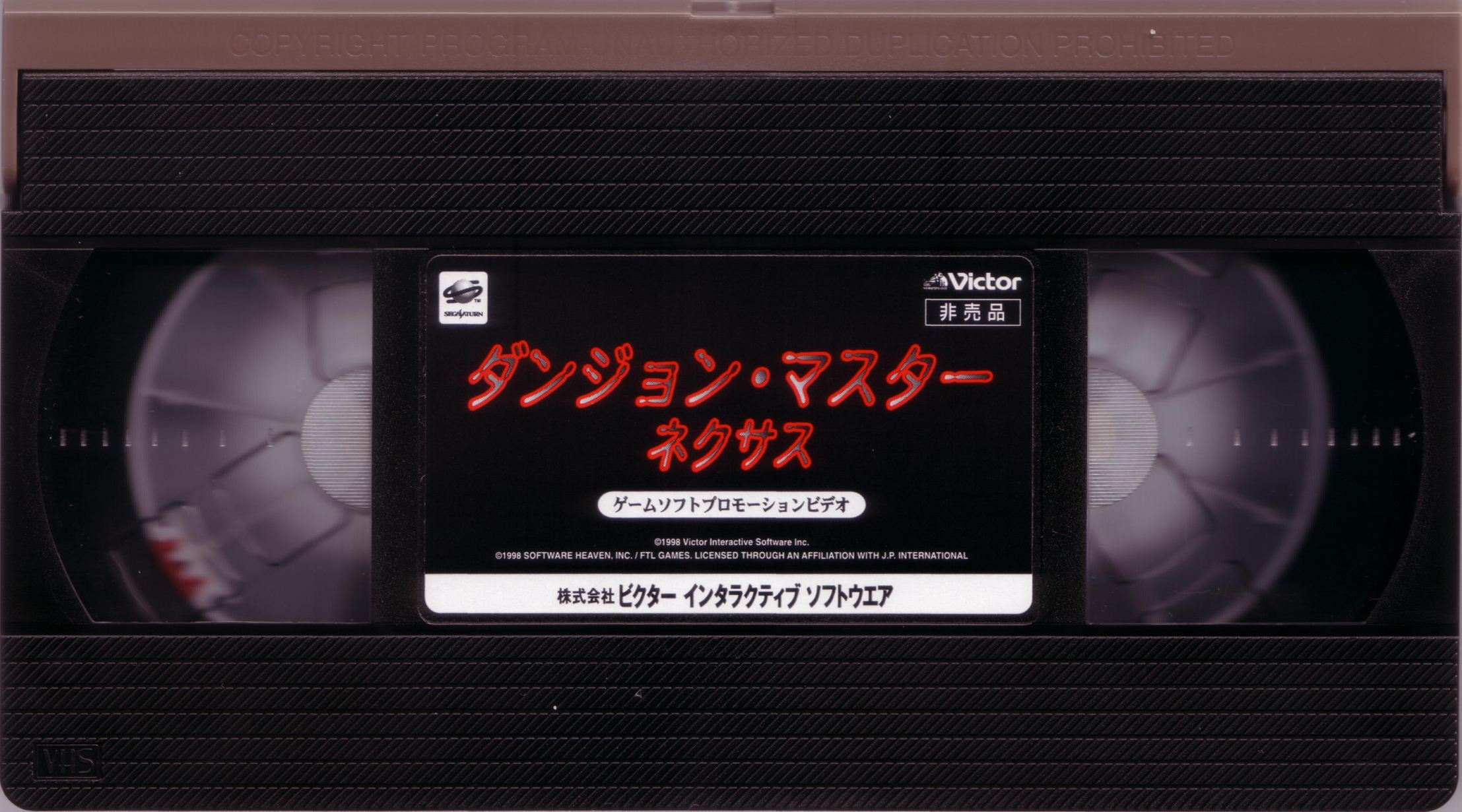 Dungeon Master Nexus - Promotional Video - Tape Front