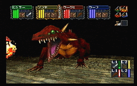 Dungeon Master Nexus for Sega Saturn Screenshot - Dragon