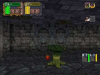 Dungeon Master Nexus for Sega Saturn Screenshot - Screamer
