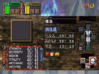 Dungeon Master Nexus for Sega Saturn Screenshot - Viewing Champion Mirror