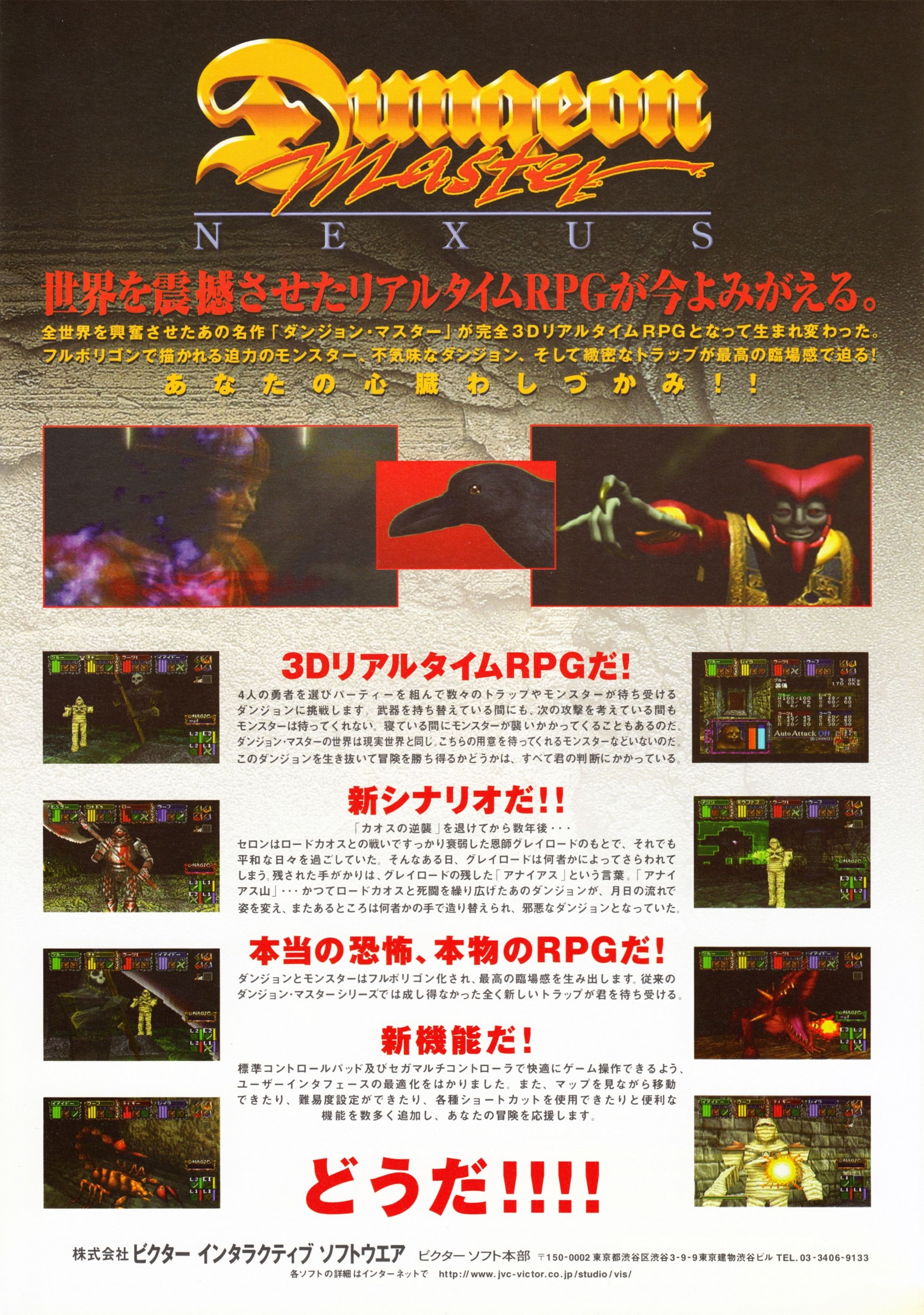 Flyer - Dungeon Master Nexus - JP - Sega Saturn - Back - Scan