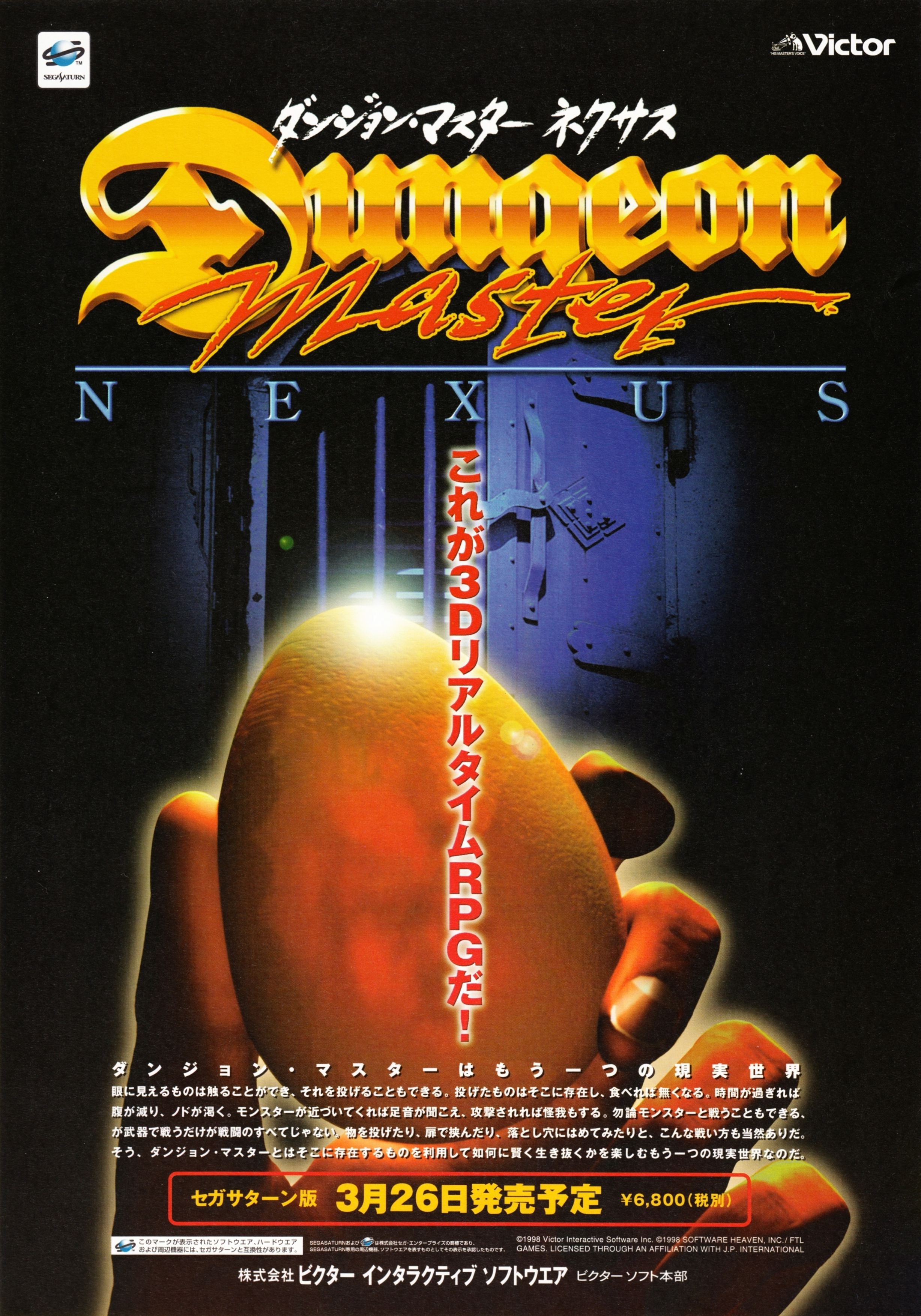 Flyer - Dungeon Master Nexus - JP - Sega Saturn - Front - Scan