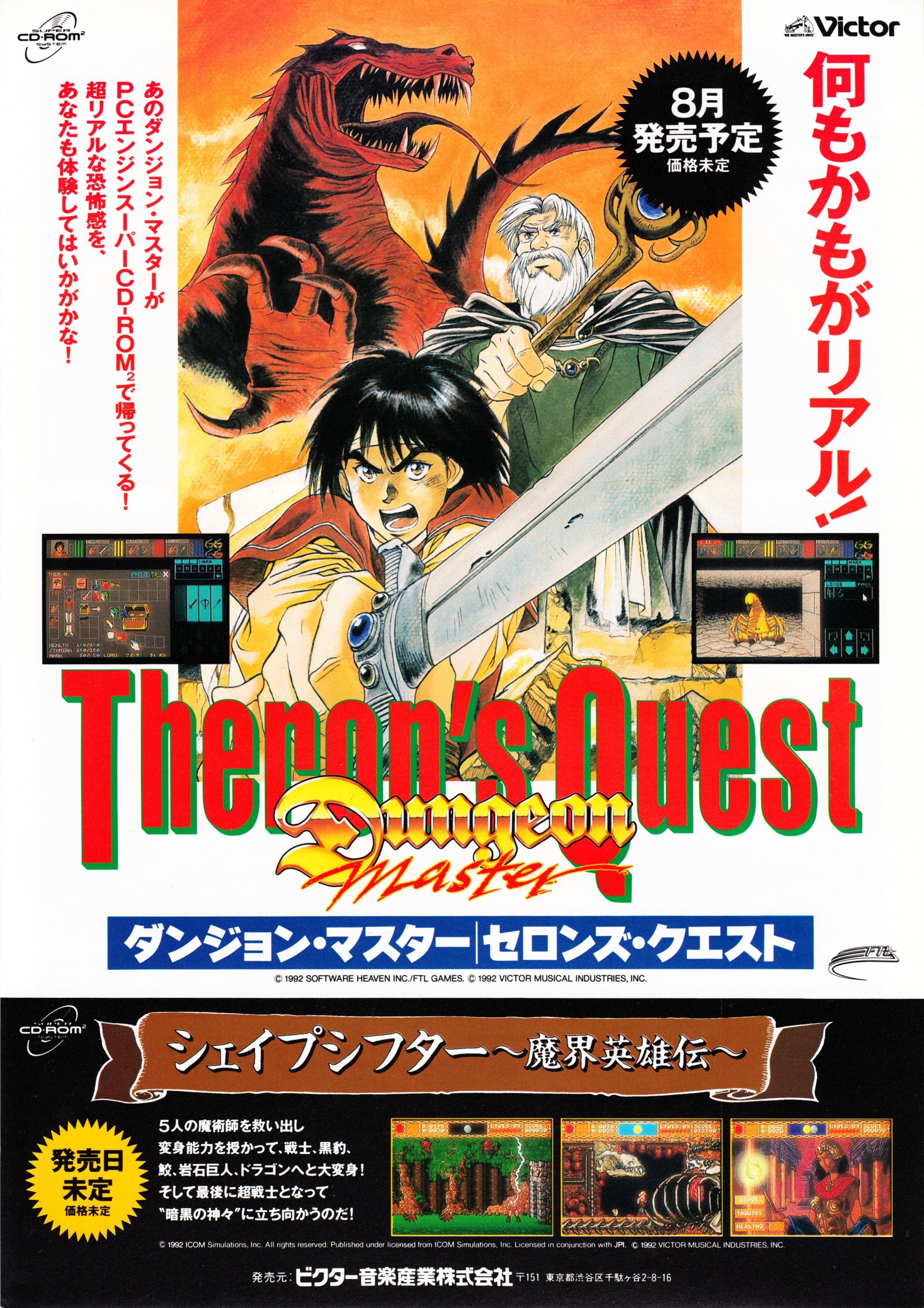 Flyer - Theron's Quest - JP - PC Engine - With Other Games - Front - Scan