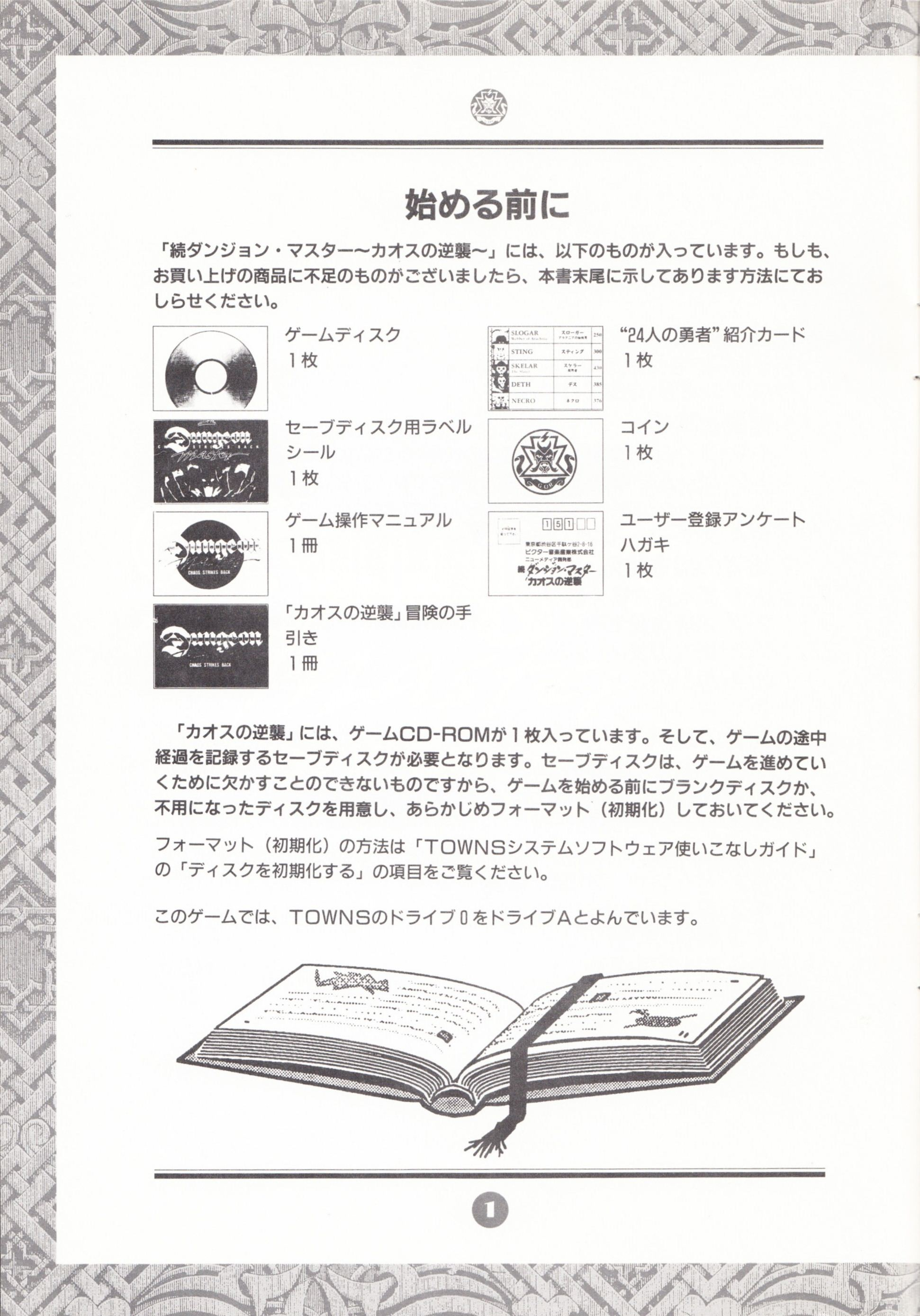 Game - Chaos Strikes Back - JP - FM Towns - An Operation Manual - Page 004 - Scan