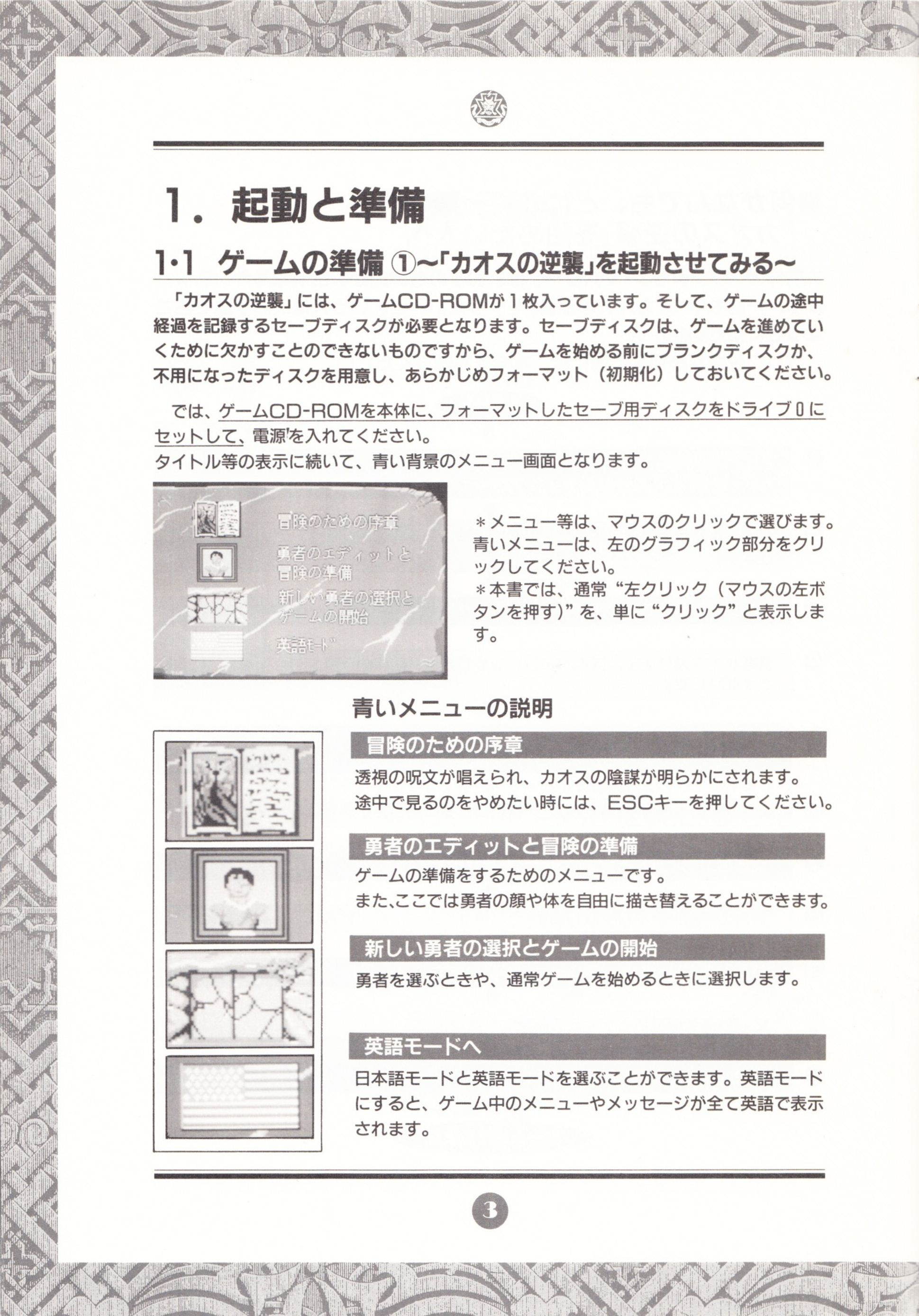 Game - Chaos Strikes Back - JP - FM Towns - An Operation Manual - Page 006 - Scan