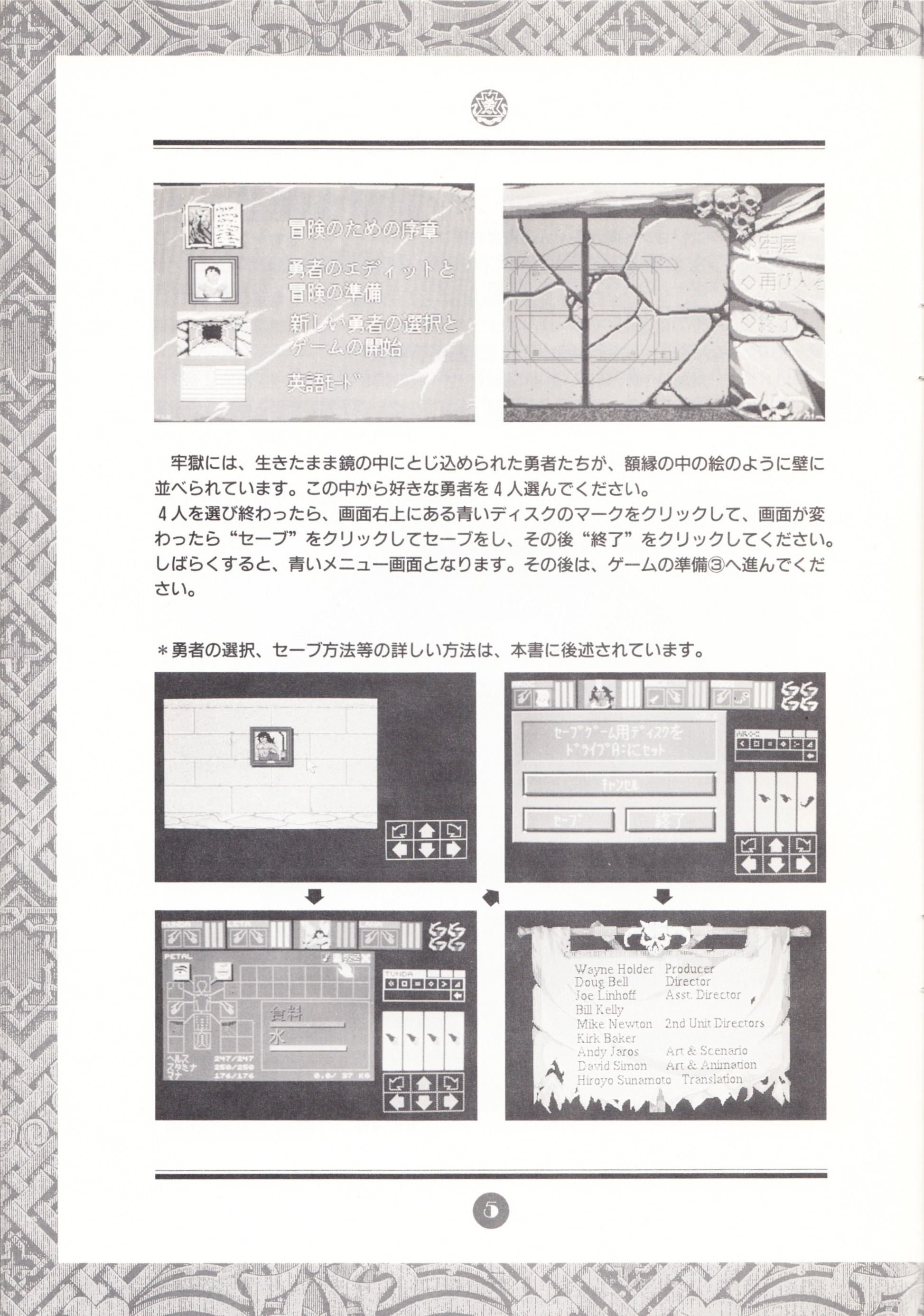 Game - Chaos Strikes Back - JP - FM Towns - An Operation Manual - Page 008 - Scan