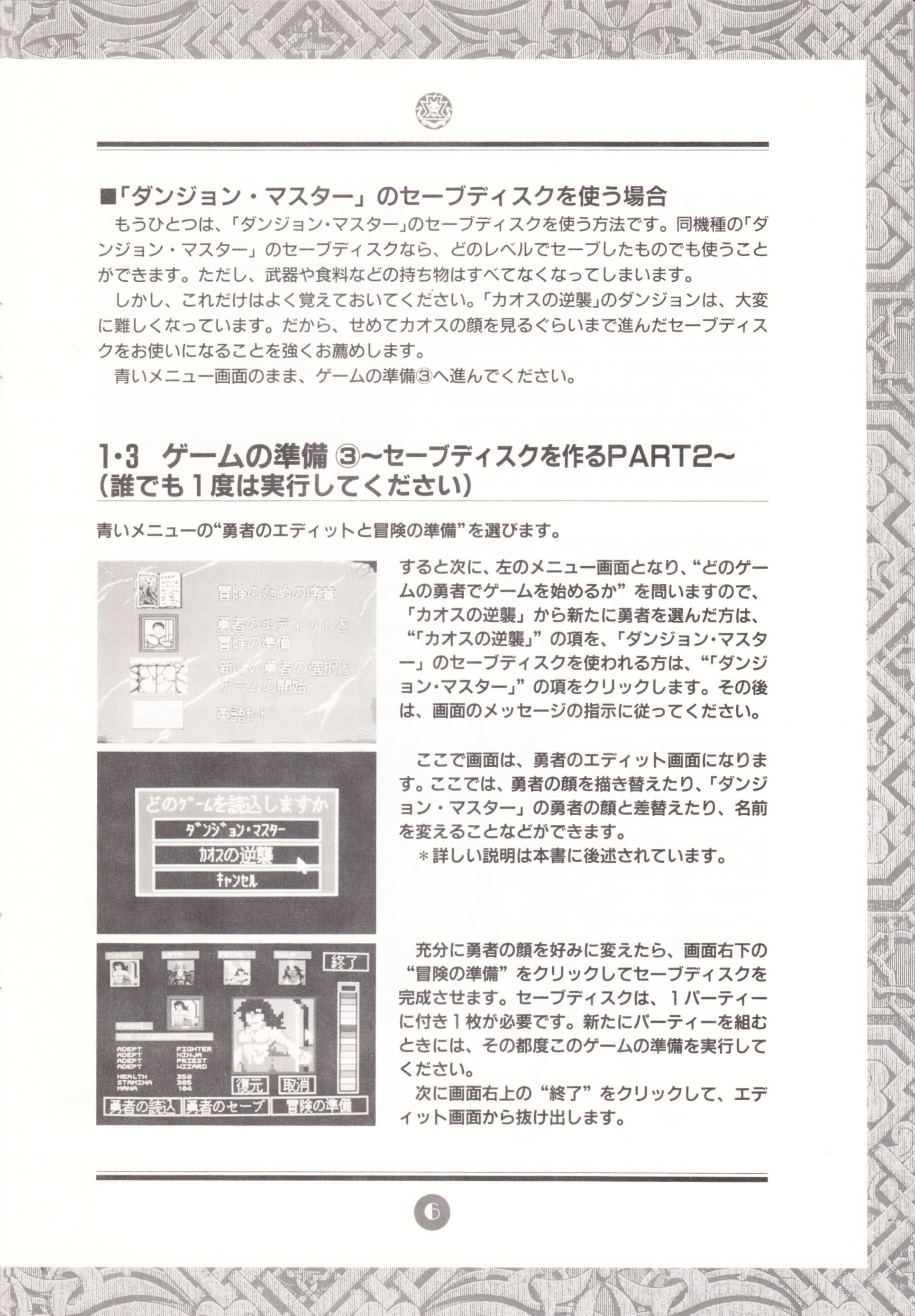 Game - Chaos Strikes Back - JP - FM Towns - An Operation Manual - Page 009 - Scan