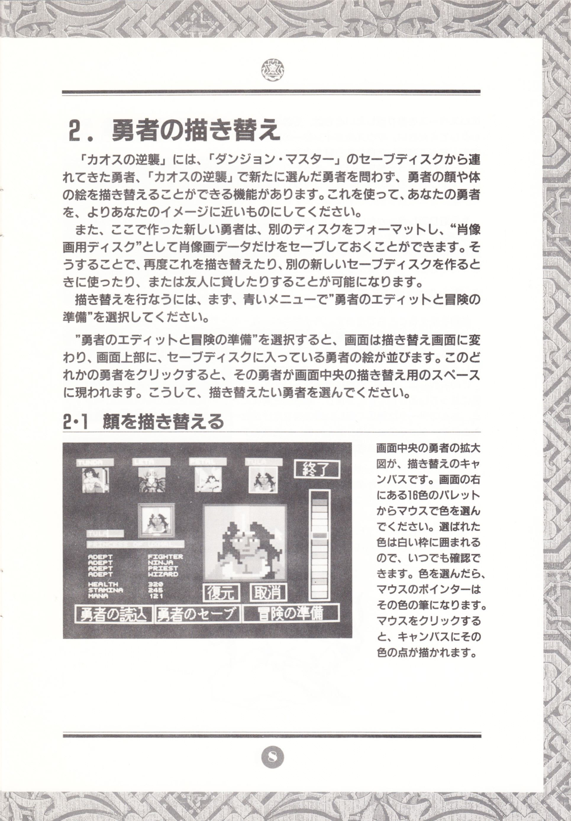 Game - Chaos Strikes Back - JP - FM Towns - An Operation Manual - Page 011 - Scan