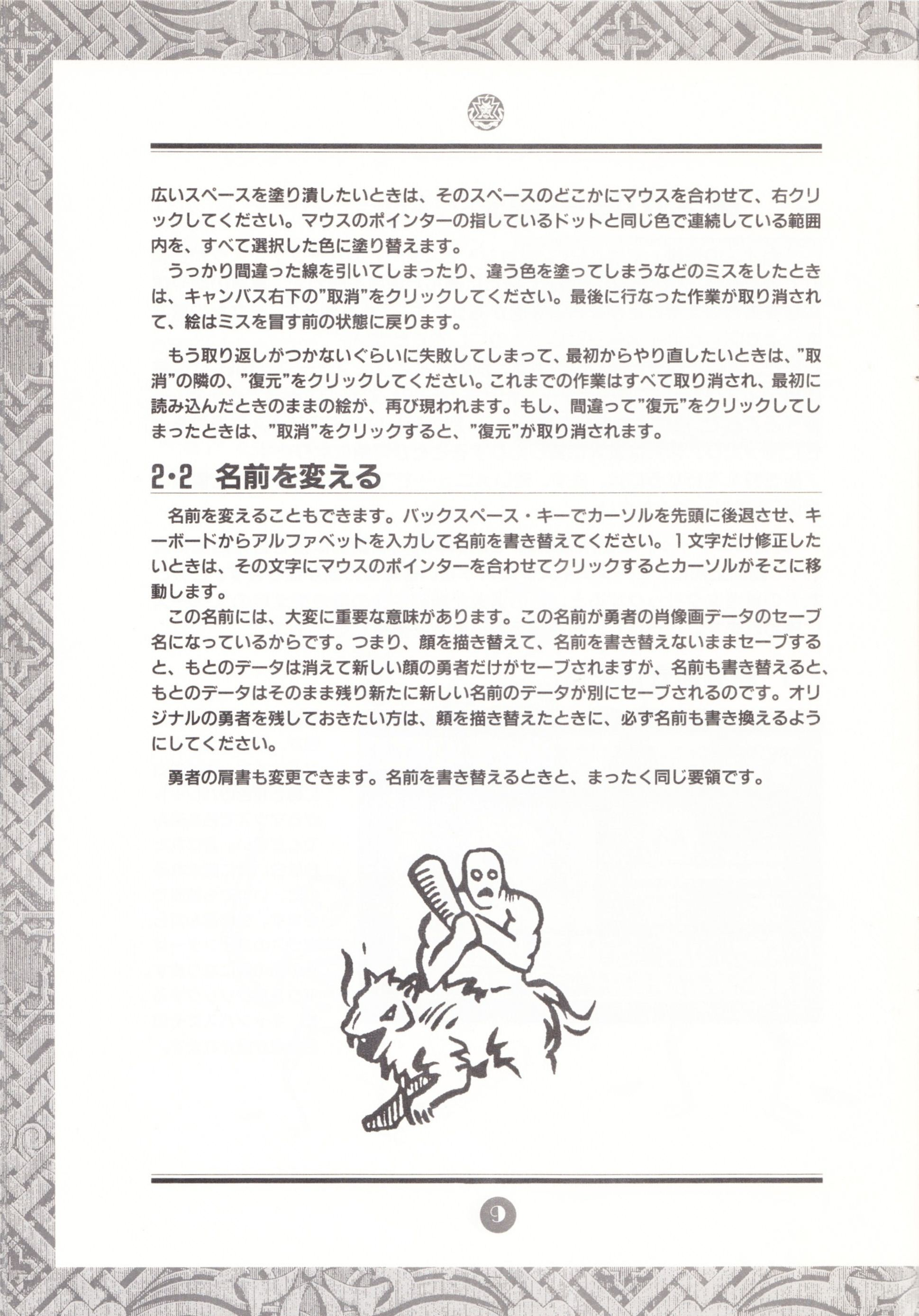 Game - Chaos Strikes Back - JP - FM Towns - An Operation Manual - Page 012 - Scan