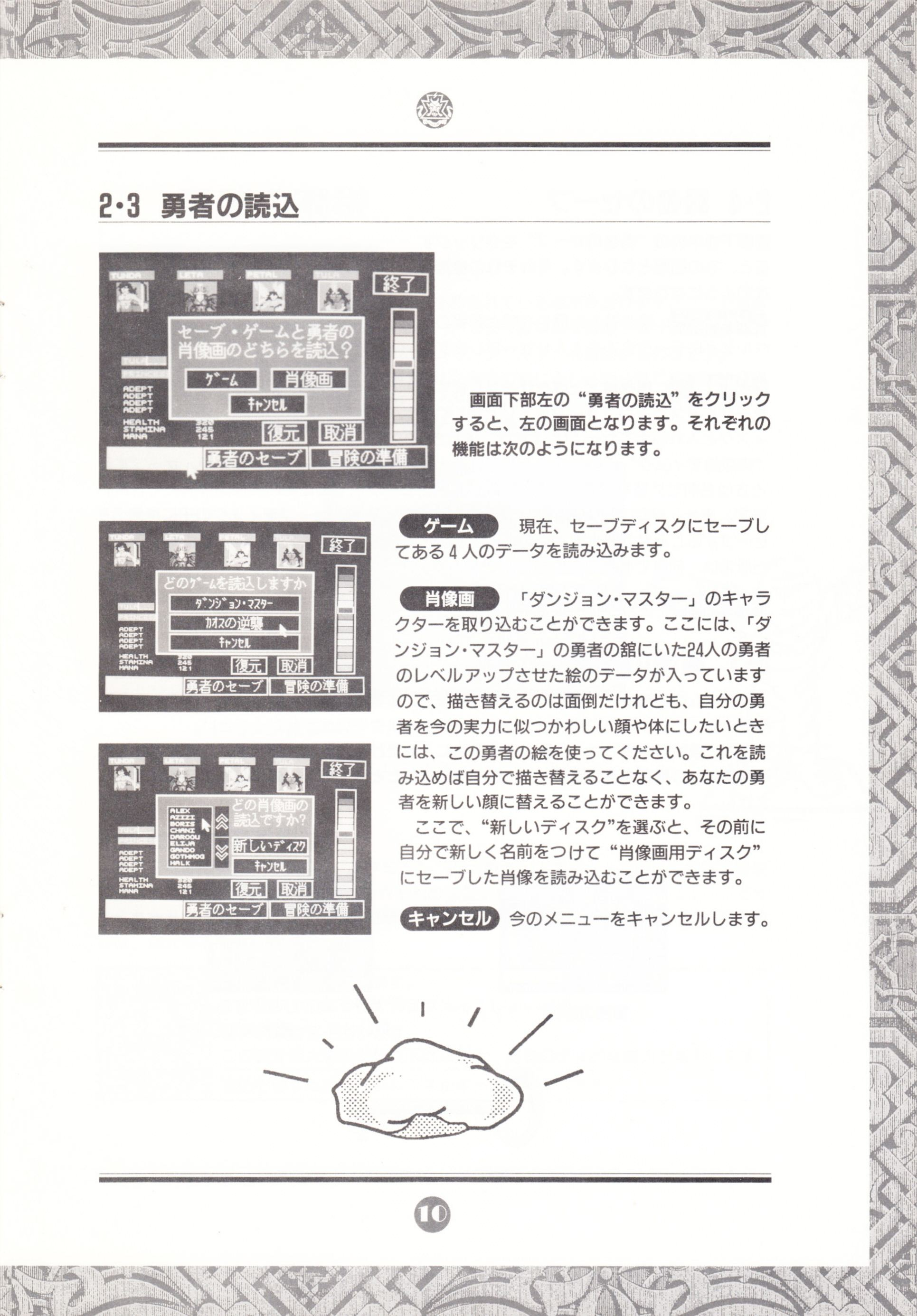 Game - Chaos Strikes Back - JP - FM Towns - An Operation Manual - Page 013 - Scan