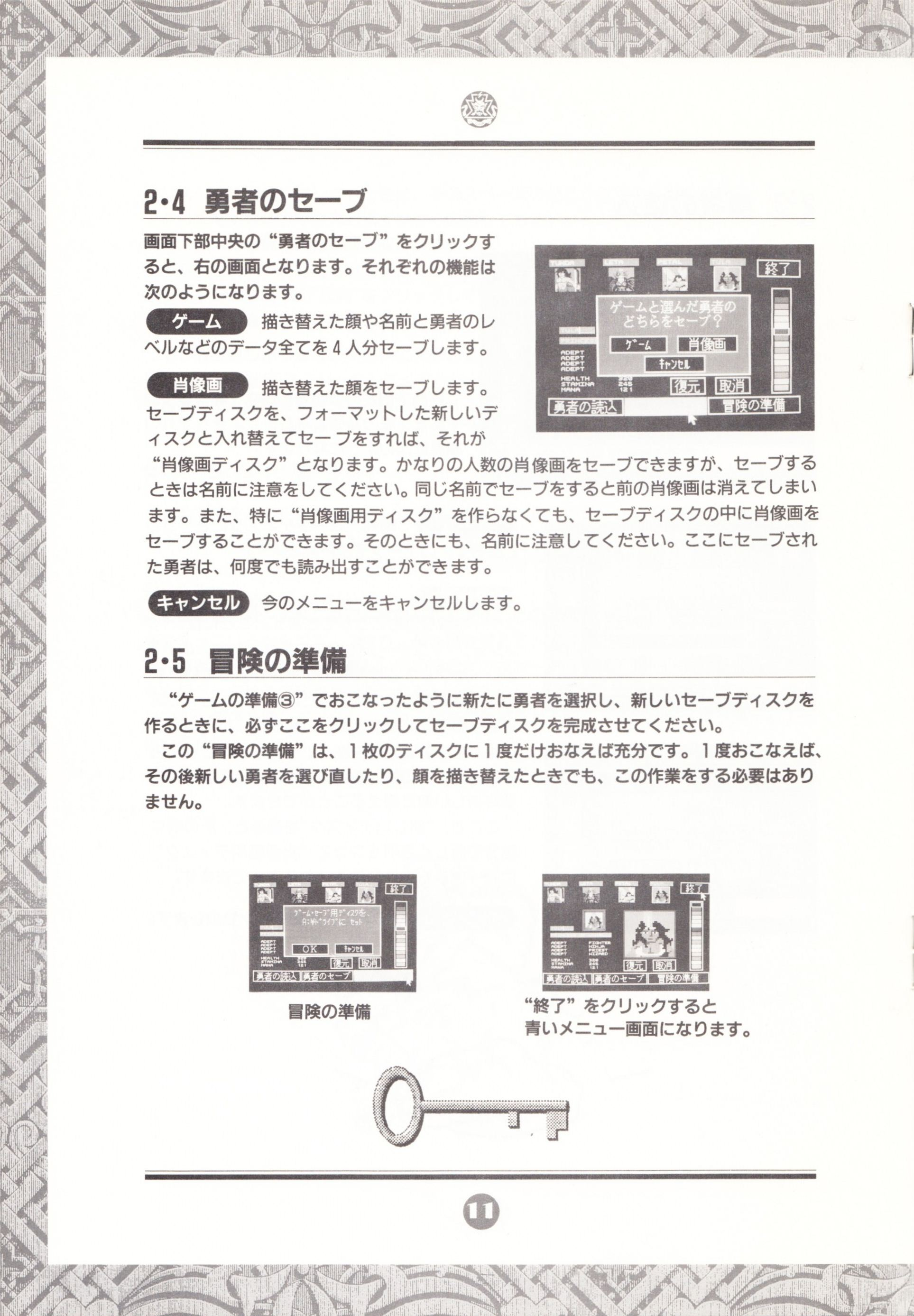 Game - Chaos Strikes Back - JP - FM Towns - An Operation Manual - Page 014 - Scan
